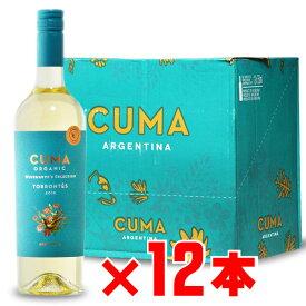 全国送料無料 クマ オーガニック トロンテス 白ワイン アルゼンチン 750ml 12本セット