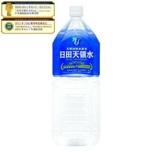 日田天領水 2L 一本 「天然水」「活性水素水」「ミネラルウォーター」「水」「天領水」「水素水」