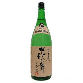花の舞 特別本醸造 1.8L 「日本酒」「花の舞」「お酒」「酒」「父の日」「母の日」「プレゼント」「贈り物」「浜松地酒」「静岡地酒」