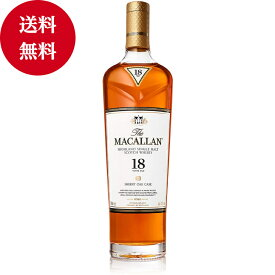 マッカラン18年 正規品 箱付 700ml 「スコッチ」「ウイスキー」「贈り物」「父の日」「母の日」「プレゼント」「飲み会」「家飲み」「お祝い」