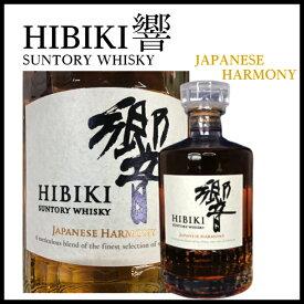 サントリー 響 ジャパニーズハーモニー JAPANESE HARMONY 700ml 43度 新品 ウイスキー 国産ブレンデッドウイスキー 父の日 母の日 贈り物 誕生日 プレゼント Japanese Whisky ※お一人様3本まで