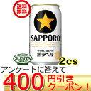 【アンケートで400円クーポン!】【送料無料】サッポロ 黒ラベル【350ml缶・2ケース・48本入】(ビール)