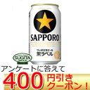 【アンケートで400円クーポン!】サッポロ 黒ラベル【350ml缶・ケース・24本入】(ビール)