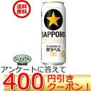 【アンケートで400円クーポン!】【送料無料】サッポロ 黒ラベル 【500ml缶・ケース・24本入】(ビール)