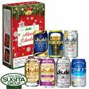 アサヒビール アドベントカレンダーギフト  クリスマス 詰め合わせ 飲み比べセット プレゼント【350ml缶×24本・7…