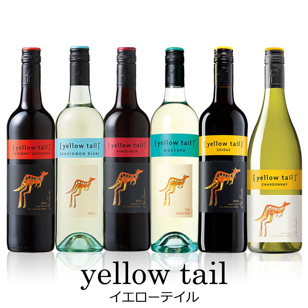 【送料無料】ワインよりどり6本セットイエローテイル【750ml瓶×6本】
