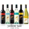 【送料無料】選べるワインよりどり6本セットイエローテイル【750ml瓶×6本】