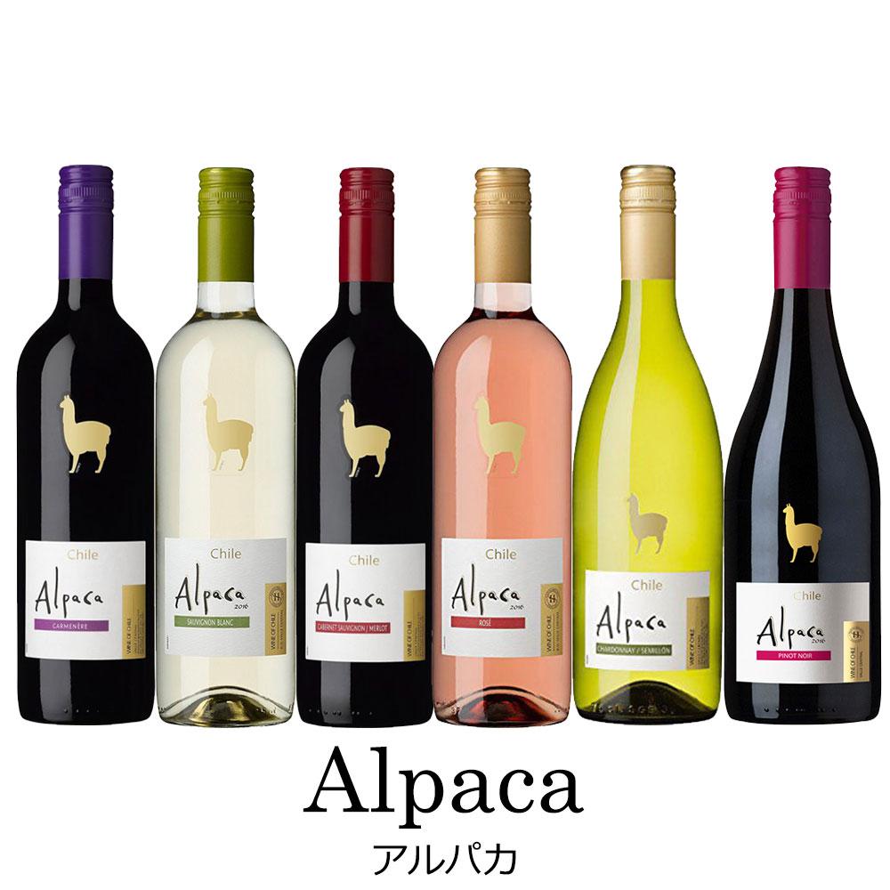 【送料無料】選べるワインよりどり6本セットアルパカ【750ml瓶×6本】