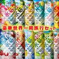 旅する氷結豪華世界一周旅行セット【350ml缶・ケース・24本入】(11種類)