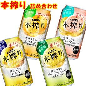 【送料無料】本搾り詰め合わせセット350ml・4種類×各6本・24本飲み比べ