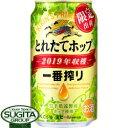 キリン 一番搾り とれたてホップ生ビール 2019 【350ml缶・ケース・24本入】(ビール)