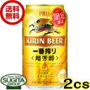 【送料無料】【期間限定】キリン 一番搾り 超芳醇【350ml缶・2ケース・48本入】(ビール)