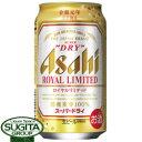 【数量限定】 アサヒ スーパードライ ロイヤルリミテッド 【350ml缶・ケース・24本入】(ビール)