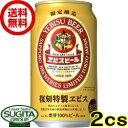 【送料無料】【期間限定】サッポロ 復刻特製エビス 【350ml缶・2ケース・48本入】(ビール)