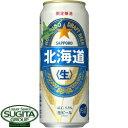 【期間限定】サッポロ 北海道生ビール【500ml缶・ケース・24本入】(ビール)