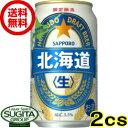 【期間限定】【送料無料】サッポロ 北海道生ビール【350ml缶・2ケース・48本入】(ビール)