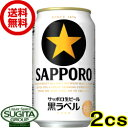 【送料無料】サッポロ 黒ラベル【350ml缶・2ケース・48本入】(ビール)