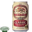 キリン クラシックラガー 【350ml缶・ケース・24本入】(ビール)
