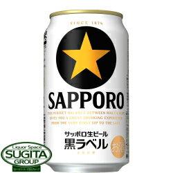 サッポロ 黒ラベル【350ml缶・ケース・24本入】(ビール)
