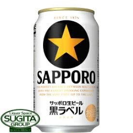 キャンペーン実施中!サッポロ 黒ラベル【350ml缶・ケース・24本入】(ビール)
