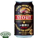 キリン 一番搾り スタウト【350ml缶・ケース・24本入】(ビール)