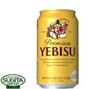 サッポロ エビス 【350ml缶・ケース・24本入】(ビール)