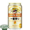 キリン 一番搾り 【350ml缶・ケース・24本入】(ビール)