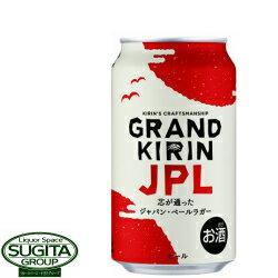キリン グランドキリンJPL(ジャパン・ペール・ラガー)【350ml缶・ケース・24本入】(ビール)