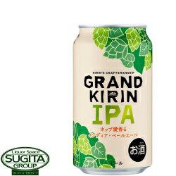キリン グランドキリンIPA(インディア・ペール・エール)【350ml缶・ケース・24本入】(ビール)