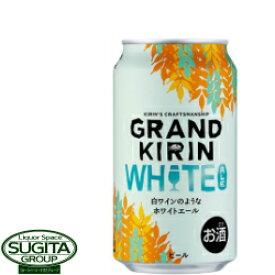 キリン グランドキリンWHITE ALE(ホワイト・エール)【350ml缶・ケース・24本入】(ビール)