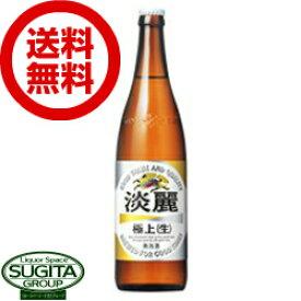 【送料無料】キリンビール 淡麗 大瓶【633ml瓶×20本・1ケース】