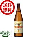 【送料無料】キリン 一番搾り 大瓶【633ml瓶×20本・1ケース】