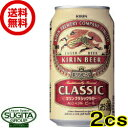 【送料無料】キリン クラシックラガー 【350ml缶・2ケース・48本入】(ビール)
