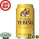 【送料無料】サッポロ エビス【350ml缶・2ケース・48本入】(ビール)