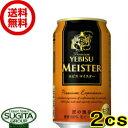 【送料無料】サッポロ エビス マイスター【350ml缶・2ケース・48本入】(ビール)