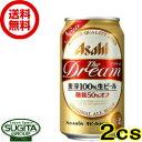 ※メーカー終売※【送料無料】アサヒ ザ・ドリーム 【350ml缶・2ケース・48本入】(ビール)