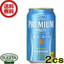 【送料無料】サントリー ザ・プレミアムモルツ-香るエール-【350ml缶・2ケース・48本入】(ビール)