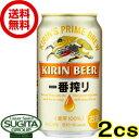 【送料無料】キリン 一番搾り 【350ml缶・2ケース・48本入】(ビール)