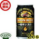 【送料無料】キリン 一番搾り 黒生【350ml缶・2ケース・48本入】(ビール)