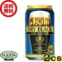 【送料無料】アサヒ ドライブラック【350ml缶・2ケース・48本入】(ビール)