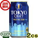 【送料無料】サントリー 東京クラフトペールエール【350ml缶・2ケース・48本入】(ビール)