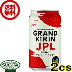 【送料無料】キリン グランドキリンJPL(ジャパン・ペール・ラガー)【350ml缶・2ケース・48本入】(ビール)