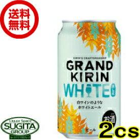 【送料無料】キリン グランドキリンWHITE ALE(ホワイト・エール)【350ml缶・2ケース・48本入】(ビール)