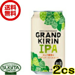 【送料無料】キリン グランドキリンIPA(インディア・ペール・エール)【350ml缶・2ケース・48本入】(ビール)