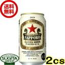 【送料無料】【数量限定】【赤星】サッポロ ラガー【350ml缶×48本・2ケース】(ビール)