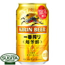 【期間限定】キリン 一番搾り 超芳醇【350ml缶・ケース・24本入】(ビール)
