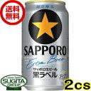 【送料無料】【数量限定】サッポロ 黒ラベルエクストラブリュー【350ml缶・2ケース・48本入】(ビール)