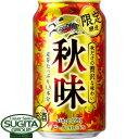 【秋限定】キリンビール 秋味【350ml缶・24本・ケース】(ビール)