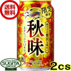 【送料無料】【秋限定】キリンビール 秋味【350ml缶・48本・2ケース】(ビール)