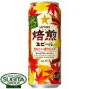 【秋限定】【数量限定】サッポロ 焙煎生ビール【500ml缶・ケース・24本入】(ビール)